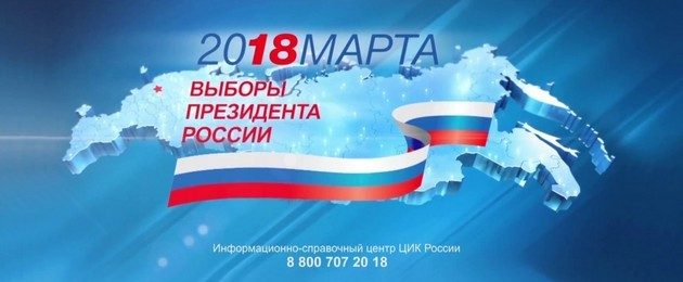 Выборы президента 2018_1.jpg